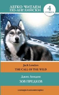 Зов предков. The Call of the Wild